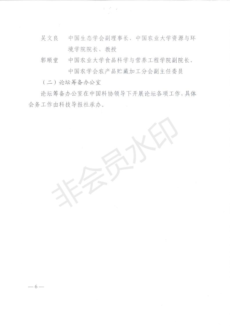 关于邀请组团参加2019中国马铃薯产业发展高端论坛的函.PDF_05.png