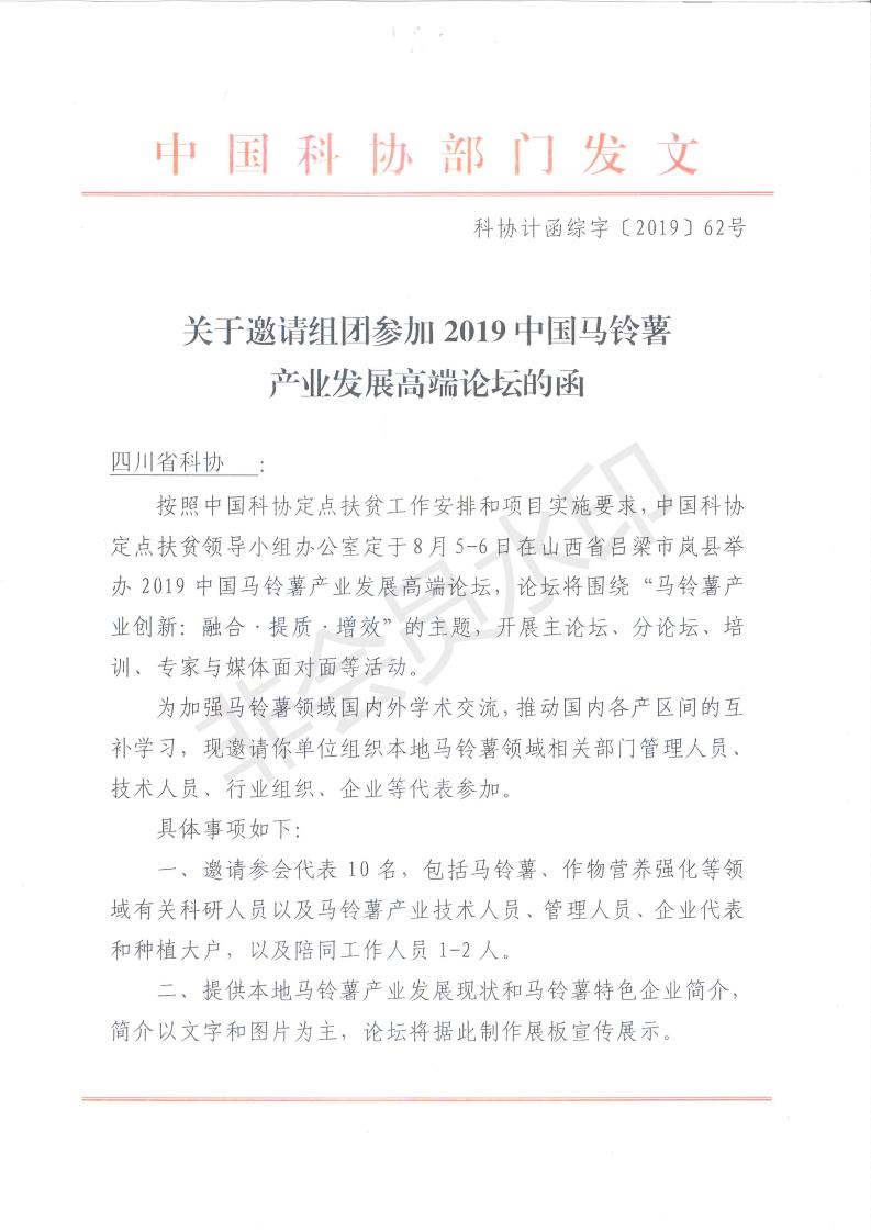 关于邀请组团参加2019中国马铃薯产业发展高端论坛的函.PDF_00.png