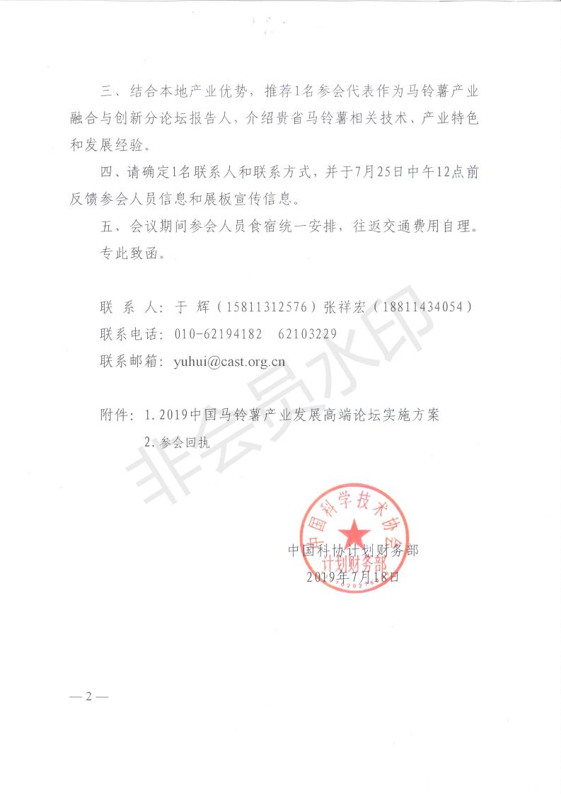 关于邀请组团参加2019中国马铃薯产业发展高端论坛的函.PDF_01.png