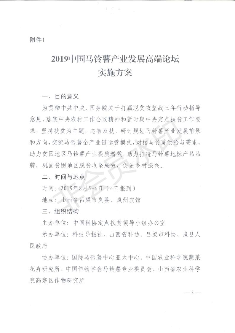关于邀请组团参加2019中国马铃薯产业发展高端论坛的函.PDF_02.png