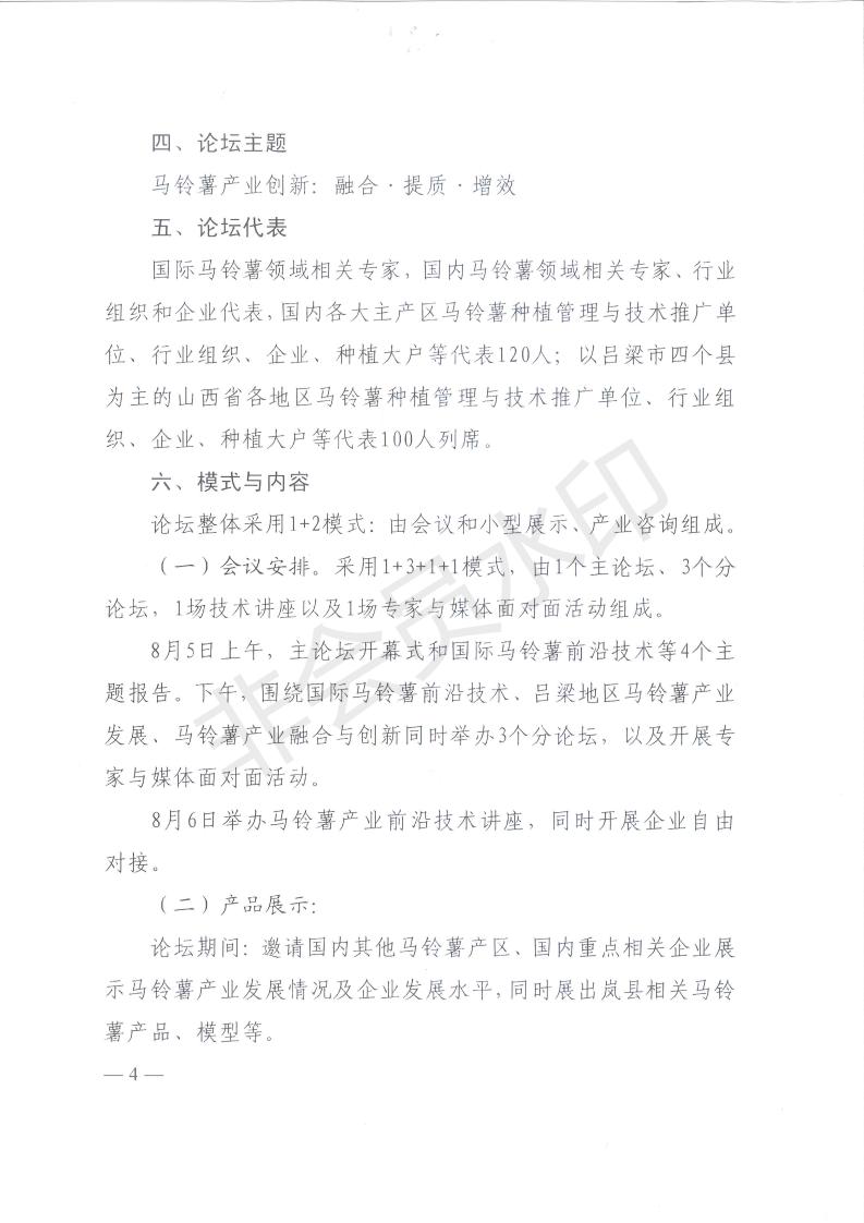 关于邀请组团参加2019中国马铃薯产业发展高端论坛的函.PDF_03.png